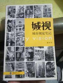 城视:城市视觉笔记