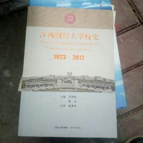 江西财经大学校史 : 1923~2003