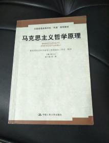 """马克思主义哲学原理——全国普通高等学校""""两课""""推荐教材"""