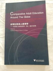 全球比较成人教育学:世界成人教育的哲学、历史、理论与实践