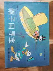 《新米老鼠·唐老鸭》画库(10):唐老鸭——帽子国寻宝(封底稍旧,品如图,余较好)