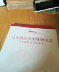 马克思的历史唯物主义与中国特色社会主义