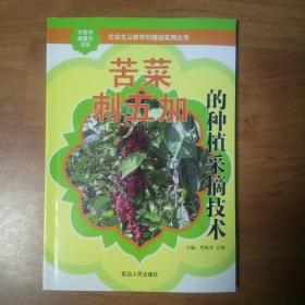 苦菜刺五加的种植采摘技术。