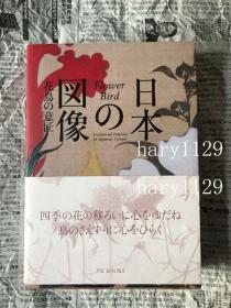 日本の図像 花鸟の意匠