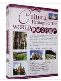 正版 《世界文化遗产》彩图版精装二卷9D01e