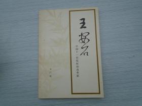 王安石中国十一世纪的改革家(大32开平装 原版正版 老书,扉页有原藏书人签名。详见书影)