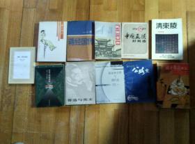 南京近代工路史