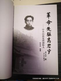 革命先驱高君宇——中国山西党团创建人  郑学诗签名赠送本
