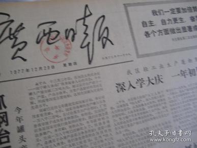 (生日报)广西日报1977年12月29日
