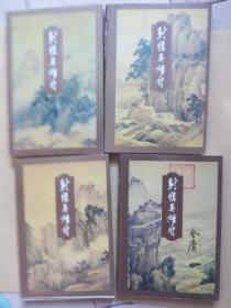 射雕英雄传 【全四册】