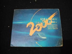 2002年出版的--------纪念北京铁路局安全生产2000天----【【纪念卡】】----稀少
