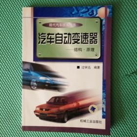 汽车自动变速器:结构原理