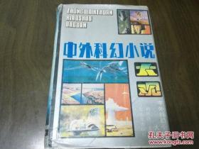 《中外科幻小说大观》