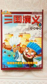 三国演义 3.赤壁之战 大脚先生编著 中国纺织出版社 一版一印  双色印刷