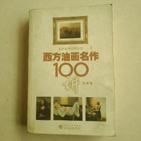 西方油画名作100讲