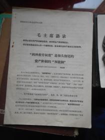"""文革出版物;河南省林县教育工作会议文件;""""两种教育制度""""是彻头彻尾的资产阶级的""""双轨制"""""""