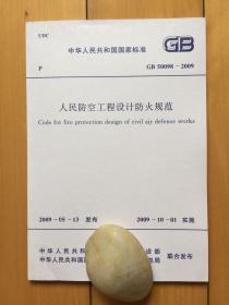 gb50098-2009人民防空工程设计防火规范
