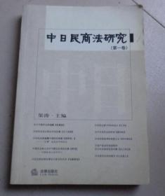 中日民商法研究.第一卷(R)