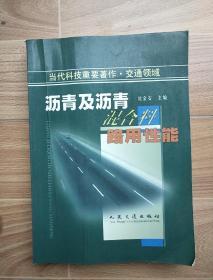 沥青及沥青混合料路用性能 一版一印   正版书 有现货 请看图