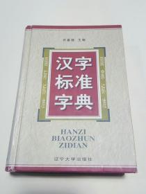 汉字标准字典