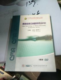 胆胰内镜诊治新技术(2012)