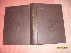 山东大学齐鲁医院志2000-2010