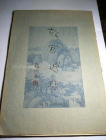 【故宫週栞】合订第十二册