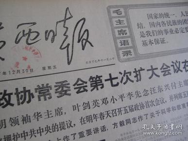 (生日报)广西日报1977年12月30日