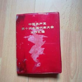 中国共产党第十次全国代表大会文件汇编(里面大量黑白照)