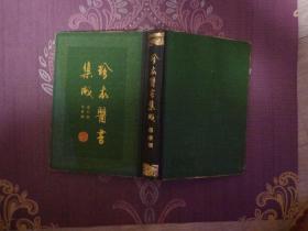 珍本医书集成(第四册)伤寒类【精装一版一印】