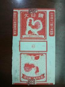 烟标:大公鸡(解放后第二号出品)