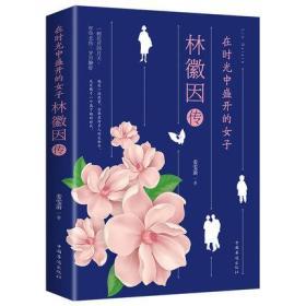 林徽因传:在时光中盛开的女子