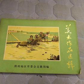 美术作品选辑---荆州地区革委会文教局   编