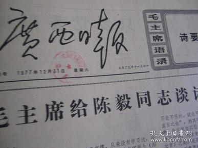 (生日报)广西日报1977年12月31日