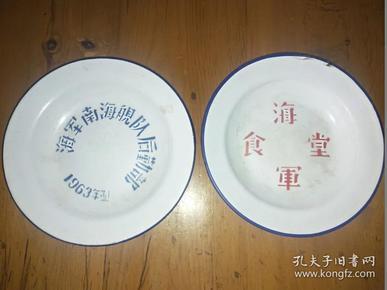 南海舰队搪瓷盘