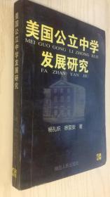 战后日本教育研究 梁忠义