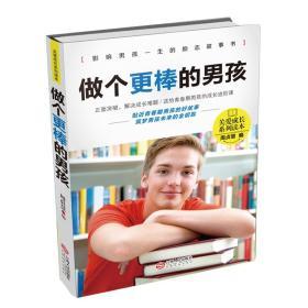 做个更棒的男孩·关爱成长系列读本