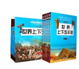 正版  《世界上下五千年》彩图版    9D02d