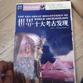 世界十大考古发现