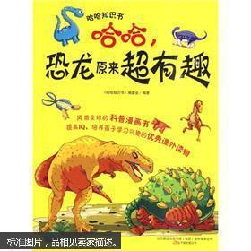 哈哈,恐龙原来超有趣