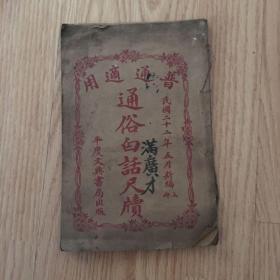 民国老书 通俗白话尺牍 上(平度文兴书局出版)1933