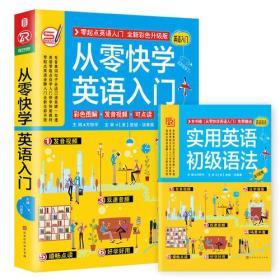 从零快学英语入门自学零基础 零起点英语入门 英语音标口语单词