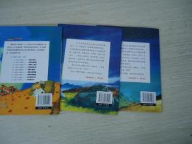 不一样的卡梅拉:我想去看海、我去找回太阳、我不要被吃掉【3册合售】