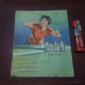 老本子:练习簿(封面女乒乓球运动员)(1966年民益纸品厂)(内容记1967年粮食计划往来账)