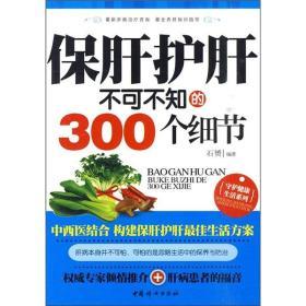 二手保肝护肝不可不知的300个细节石赟中国妇女出版社978751270