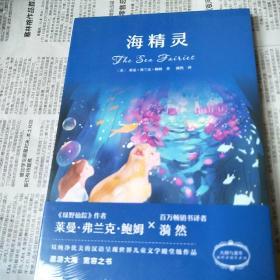 漪然系列:海精灵