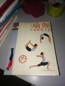 瑜伽自我修炼手册9787500441564(无盘)