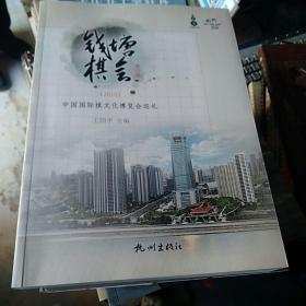 钱塘棋会:第四届2016中国国际棋文化博览会巡礼