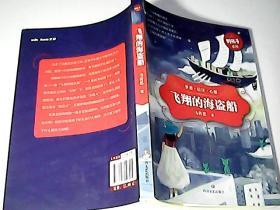 """""""野孩子系列""""  """"飞翔的海盗船"""