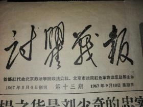 文革小报:讨瞿战报•第13期1967年9月10日
